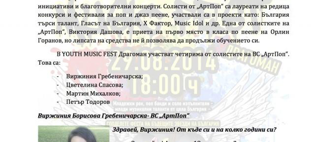 "YOUTH MUSIC FEST ДРАГОМАН 2014 – ИНТЕРВЮ ВОКАЛЕН СЪСТАВ""АРТПОП"""