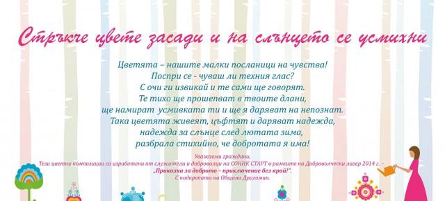 """""""ПРИКАЗКА ЗА ДОБРОТО – ПРИКЛЮЧЕНИЕ БЕЗ КРАЙ!"""""""