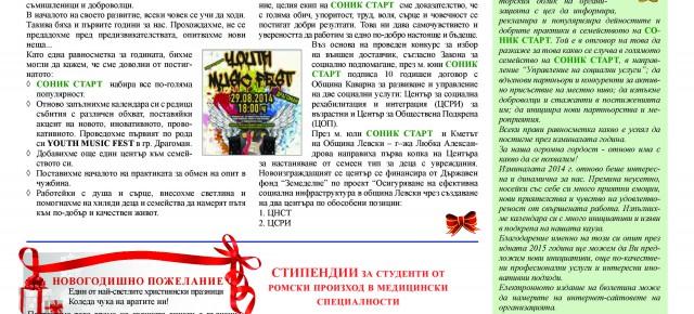БЮЛЕТИН БРОЙ 04 НА СОНИК СТАРТ