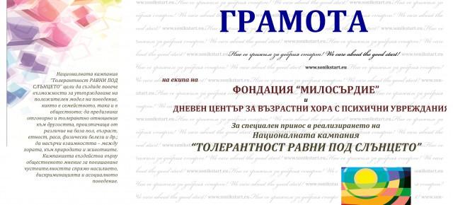 """ГРАМОТА ЗА СПЕЦИАЛЕН ПРИНОС НА ФОНДАЦИЯ """"МИЛОСЪРДИЕ"""""""