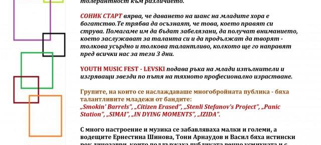 ПРЕССЪОБЩЕНИЕ ОТКРИВАНЕ НА YOUTH MUSIC FEST-ЛЕВСКИ
