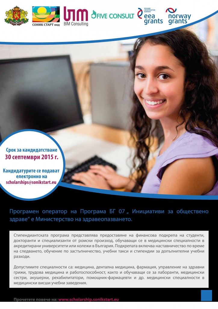 Poster_Students_A3_s Gerb_NEW date-preview-page-0