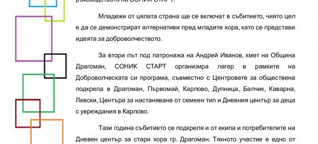"""""""ПРИКЛЮЧЕНИЕТО ПРОДЪЛЖАВА - ДОБРОТО ПОБЕЖДАВА"""""""