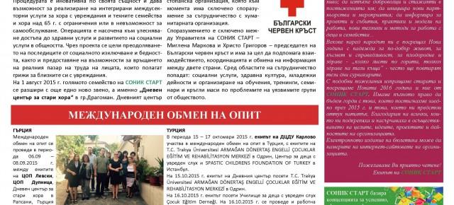 БЮЛЕТИН 06 НА СОНИК СТАРТ