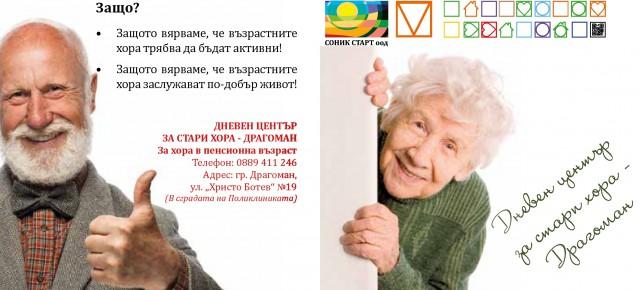 ДНЕВЕН ЦЕНТЪР ЗА СТАРИ ХОРА - ДРАГОМАН