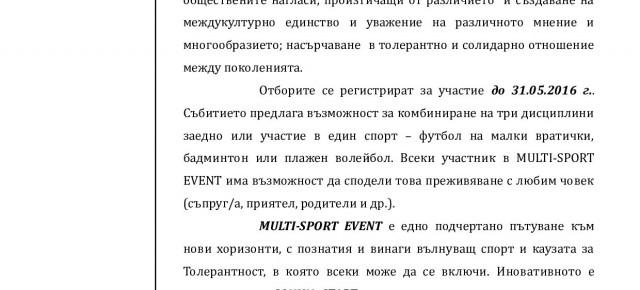 MULTI-SPORT EVENT ПРЕССЪОБЩЕНИЕ