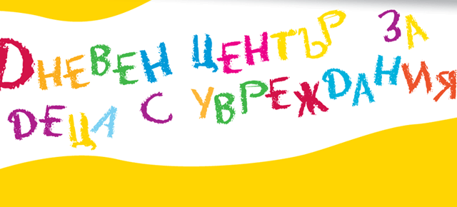 ДНЕВЕН ЦЕНТЪР ЗА ДЕЦА С УВРЕЖДАНИЯ - ДЦДУ КАРЛОВО / DAY CENTER FOR CHILDREN WITH DISABILITIES KARLOVO