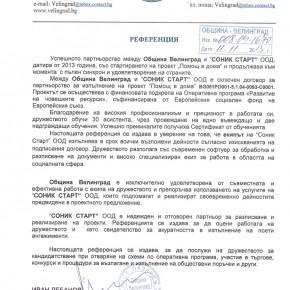 РЕФЕРЕНЦИЯ ПАРТНЬОРСТВО ОБЩИНА ВЕЛИНГРАД И СОНИК СТАРТ