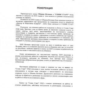 РЕФЕРЕНЦИЯ ПАРТНЬОРСТВО ОБЩИНА ИХТИМАН И СОНИК СТАРТ