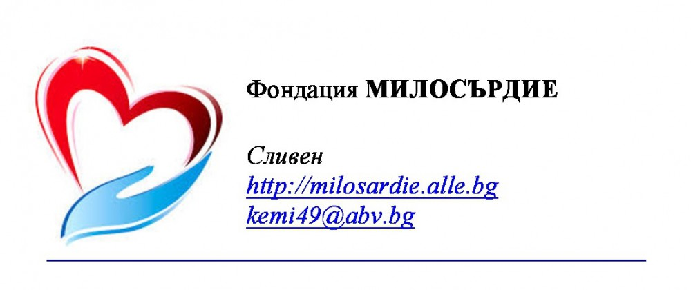 МИЛОСЪРДИЕ–2