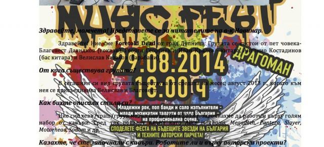 YOUTH MUSIC FEST ДРАГОМАН 2014 - ИНТЕРВЮ ГРУПА FORETOLD DEAD