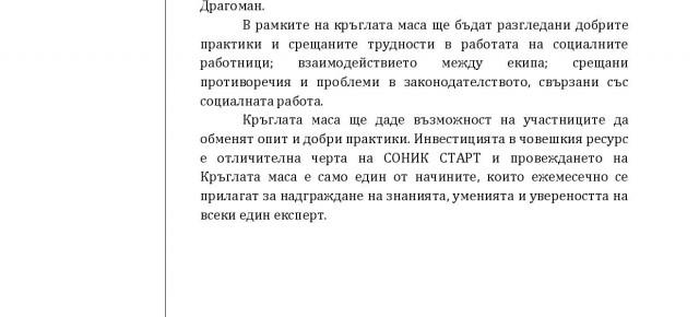 КРЪГЛА МАСА НА СОЦИАЛНИТЕ РАБОТНИЦИ 2015 С. ЖЕРАВНА
