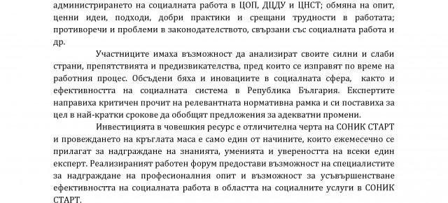 """КРЪГЛА МАСА НА СОЦИАЛНИТЕ РАБОТНИЦИ ОТ НАПРАВЛЕНИЕ """"УПРАВЛЕНИЕ НА СОЦИАЛНИТЕ УСЛУГИ"""" В СОНИК СТАРТ"""