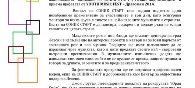 ПРЕССЪОБЩЕНИЕ: YOUTH MUSIC FEST 2015