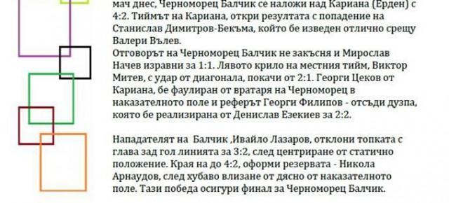 ФК ЧЕРНОМОРЕЦ БАЛЧИК НА ФИНАЛ СРЕЩУ ФК ДРАГОМАН