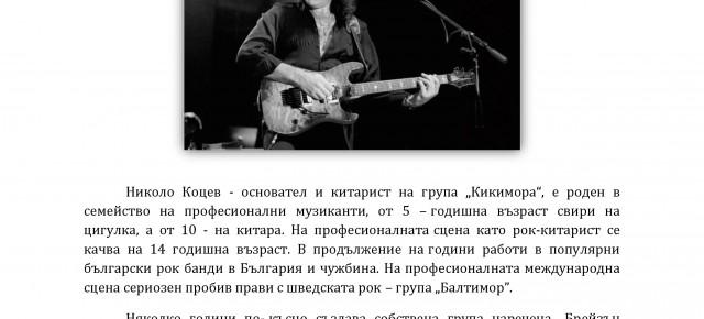 МЕНТОРИ В YOUTH MUSIC FEST 2015