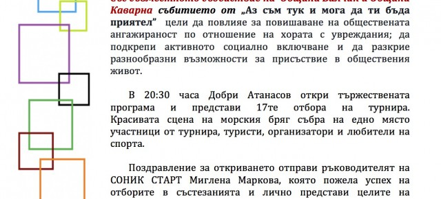 СОНИК СТАРТ ОТКРИ ФУТБОЛНИЯ БЛИЦ ТУРНИР