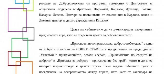 """ДОБРОВОЛЧЕСКИ ЛАГЕР """"ПРИКЛЮЧЕНИЕТО ПРОДЪЛЖАВА - ДОБРОТО ПОБЕЖДАВА"""""""