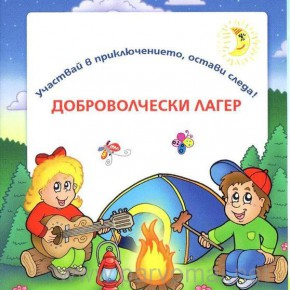 ВИДЕО ДОБРОВОЛЧЕСКИ ЛАГЕР 2015