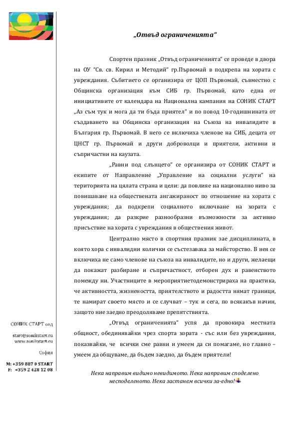 Otvyd_ogranicheniqta_final