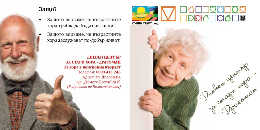 brochura Dragoman_stari hora-preview-page-0