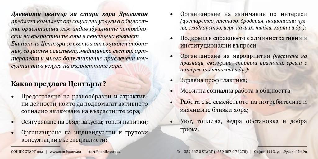 brochura Dragoman_stari hora-preview-page-1