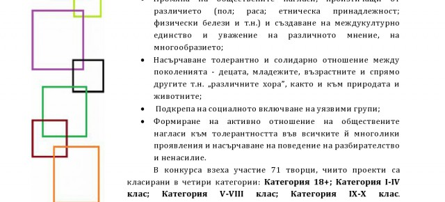 """ПРЕССЪОБЩЕНИЕ """"НАЦИОНАЛНА ИЗЛОЖБА С КОМИКСИ"""""""