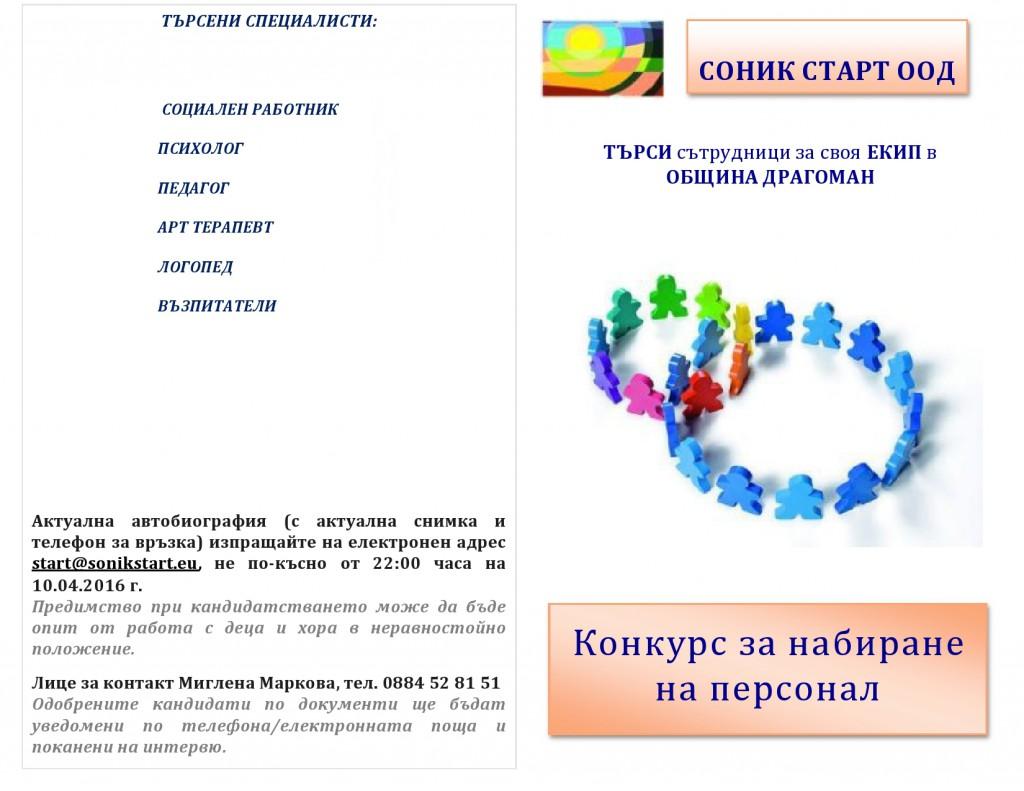 Obava-dragoman1 (1)-page0001