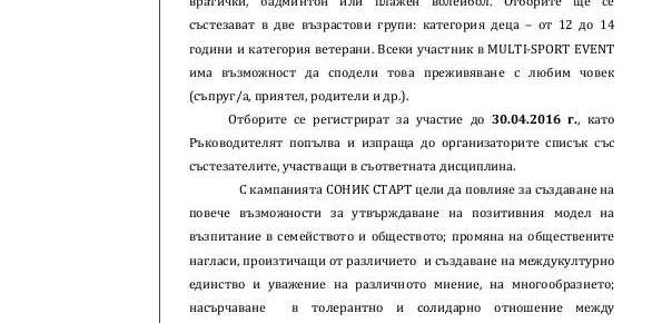 MULTI SPORT EVENT С.КРАНЕВО