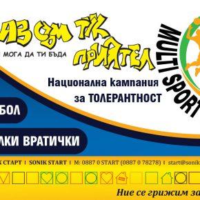 MULTI SPORT EVENT В С.КРАНЕВО