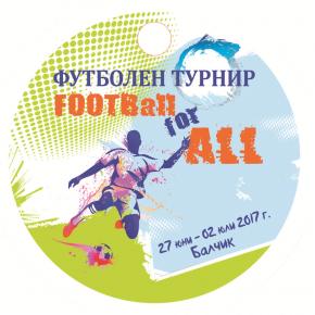 """Футболен турнир """"FOOTBall for ALL"""""""