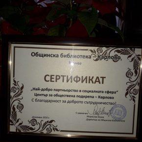Сертификат за най-добро партньорство в социалната сфера на ЦОП Карлово