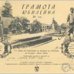 Юбилейна грамота на СОНИК СТАРТ от Община Карлово