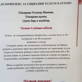 """ПОЗДРАВИТЕЛЕН АДРЕС ОТ ФОНДАЦИЯ """"МИЛОСЪРДИЕ"""" - СЛИВЕН"""