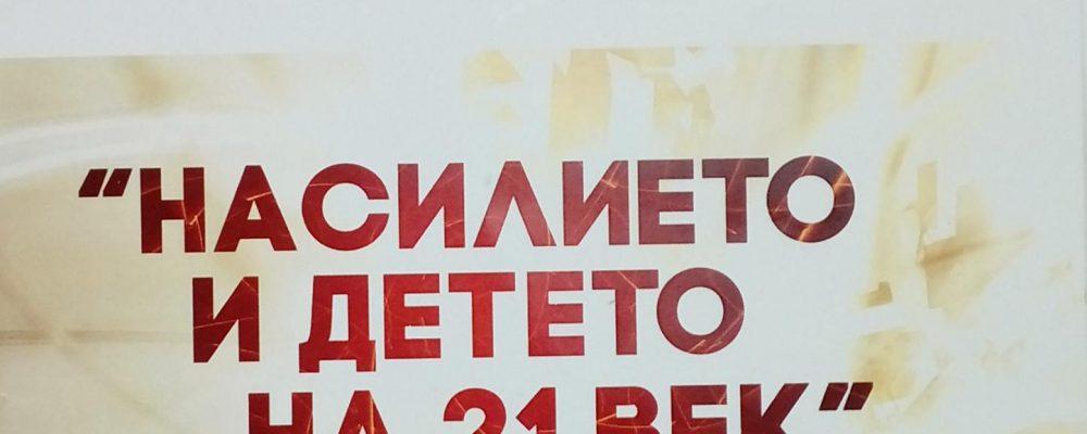 """НАЦИОНАЛНА КОНФЕРЕНЦИЯ """"НАСИЛИЕТО И ДЕТЕТО НА 21 ВЕК"""""""
