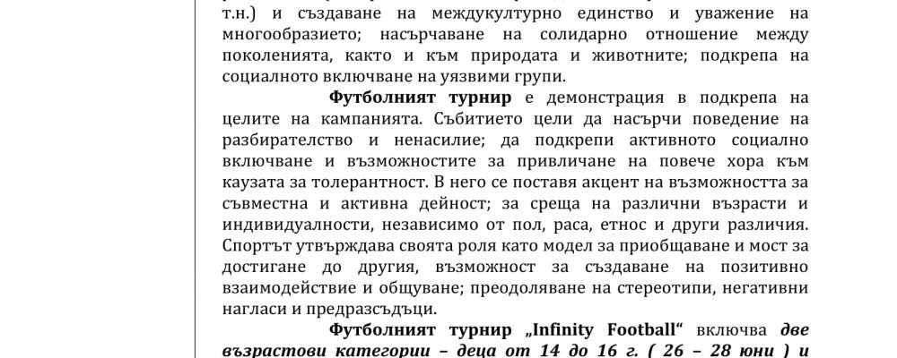 """ФУТБОЛЕН ТУРНИР """"INFINITY FOOTBALL"""" 2018"""