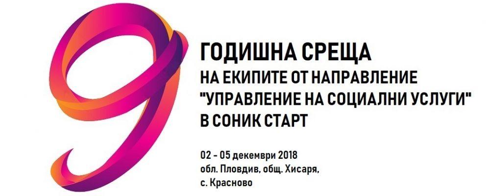9 ГОДИШНА СРЕЩА НА ЕКИПИТЕ НА СОНИК СТАРТ (2018)
