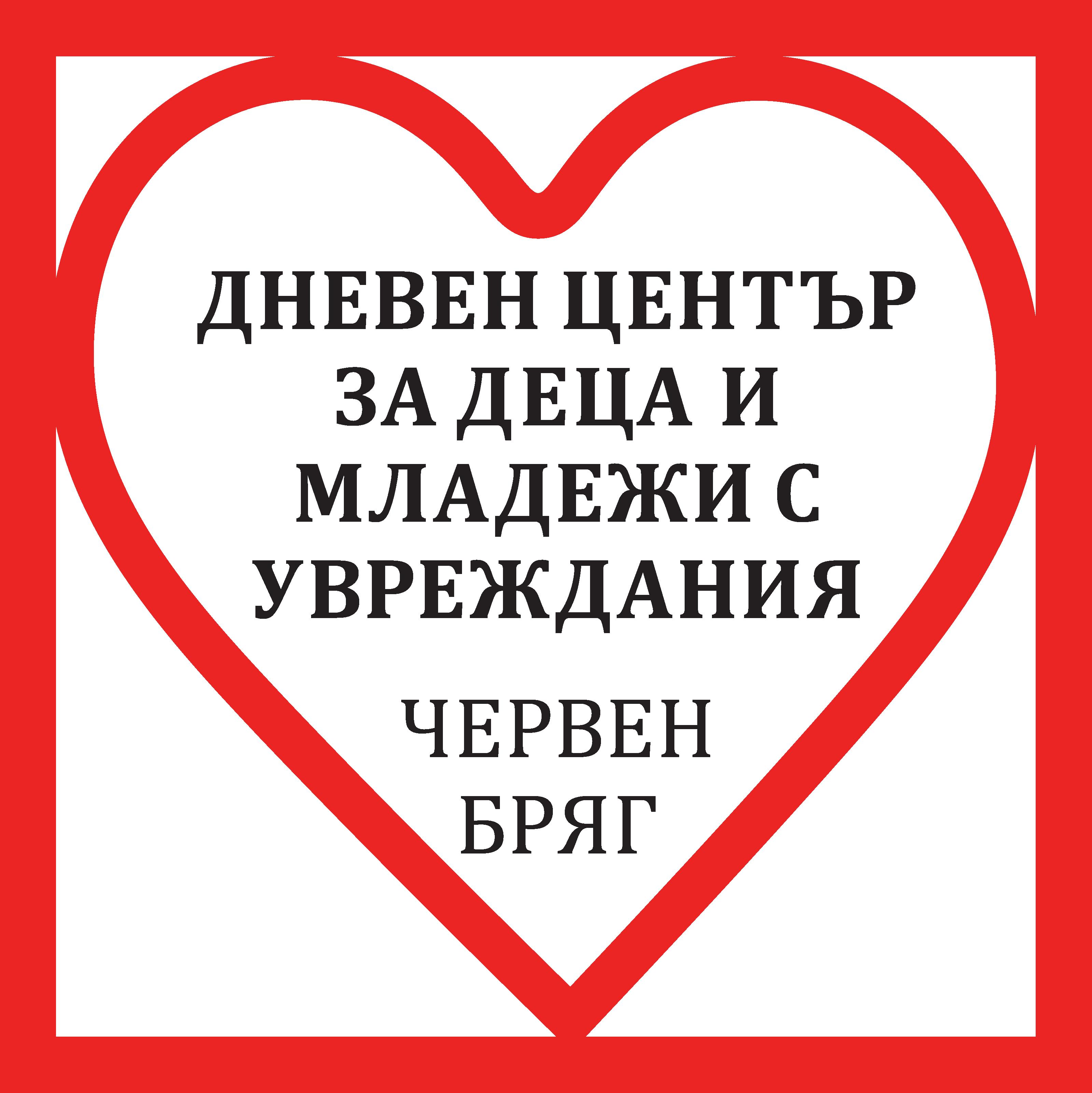 ДЦДМУ - ЧЕРВЕН БРЯГ