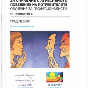 """05-06 октомври в град Първомай – """"Методи за справяне с агресивно поведение на потребителите"""""""