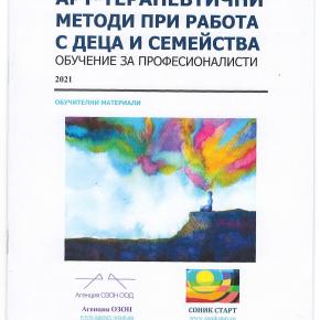 """28-29 септември в София – """"Използване на арт-терапевтични методи при работа с деца и семейства"""""""