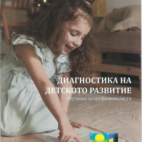 "19-20 октомври, в град Карлово – ""Диагностика на детското развитие"""