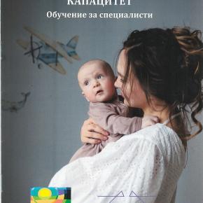 """17-18 септември в град Драгоман – """"Изграждане на родителски капацитет"""""""