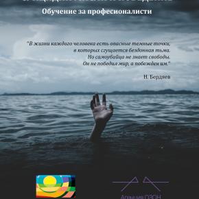 28-29 октомври Драгоман – Работа с потребители със суицидни мисли